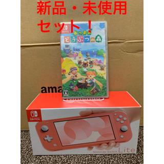 Nintendo Switch - switch ライト コーラル どうぶつの森 セット