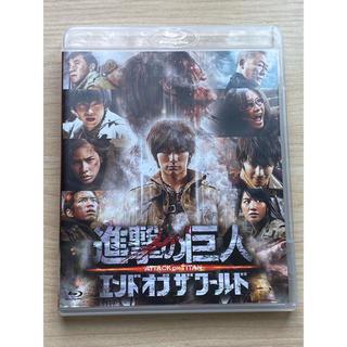 進撃の巨人 ATTACK ON TITAN エンド オブ ザ ワールド Blu-(日本映画)