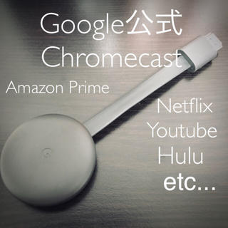 Google公式 第3世代Chromecast クロームキャスト
