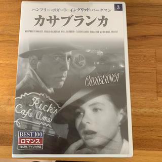 名作DVD カサブランカ(外国映画)