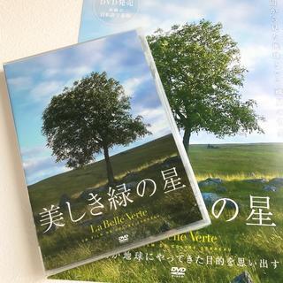 美しき緑の星 DVD 新品未開封品 La Belle Verte 日本語字幕(外国映画)