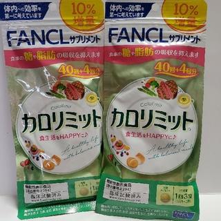 ファンケル(FANCL)のファンケル カロリミット40回+4回 2袋(ダイエット食品)