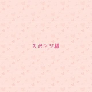 スポンジ様(TVドラマ)