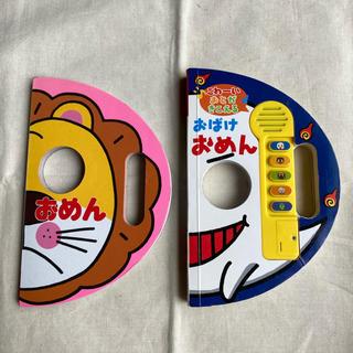 EPOCH - 【送料無料】なりきりえほん おめん おばけおめん 2冊セット
