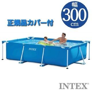 INTEX インテックス 3m プール カバー付 フレームプール レクタングラ