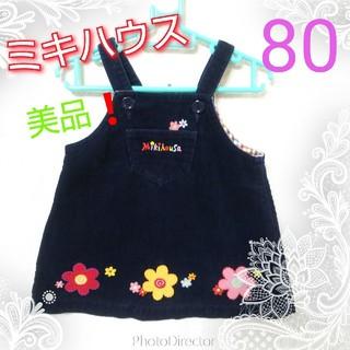 mikihouse - 美品❗️レトロ 花柄 ミキハウス ワンピース ジャンパースカート 80