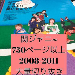 カンジャニエイト(関ジャニ∞)の関ジャニ∞ 切り抜き 750ページ以上(アート/エンタメ/ホビー)
