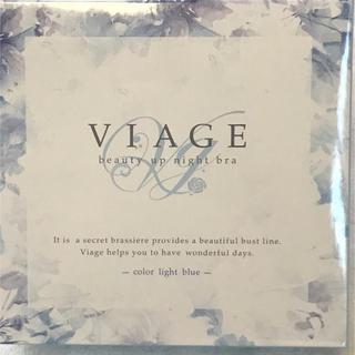 ナイトブラ /viage ヴィアージュ/M/Lサイズ【新品未使用】ライトブルー