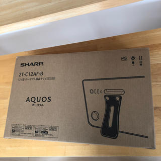 アクオス(AQUOS)の防水テレビ SHARP 2T-C12AF-B(テレビ)