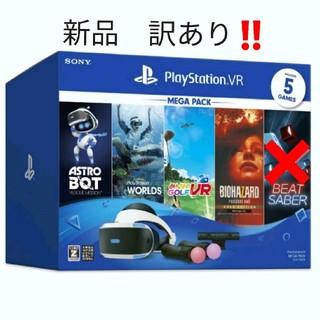 プレイステーションヴィーアール(PlayStation VR)の訳あり‼️ 【新品未使用】PlayStation VR MEGA PACK (家庭用ゲーム機本体)