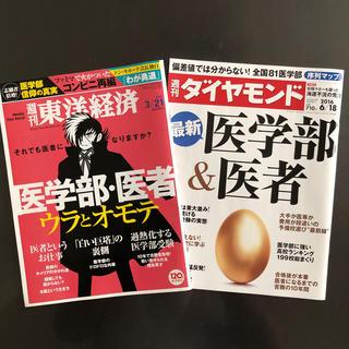 ダイヤモンド社 - 週刊東洋経済&週刊ダイヤモンド(医学部特集号)