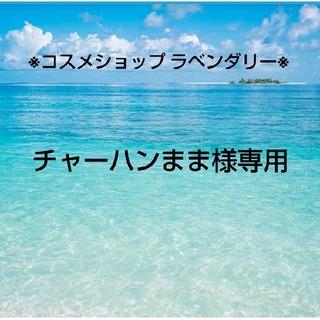 カネボウ(Kanebo)のチャーハンまま様専用(ブースター/導入液)