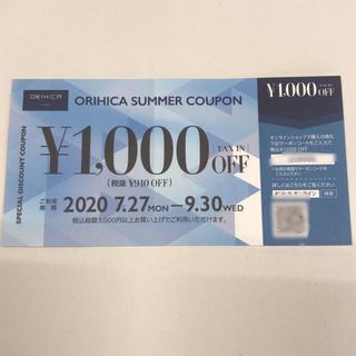 オリヒカ(ORIHICA)のオリヒカ ORIHICA 1000円OFFクーポン(ショッピング)
