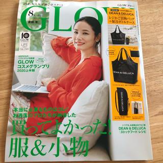 タカラジマシャ(宝島社)のGLOW 8月号(ファッション)
