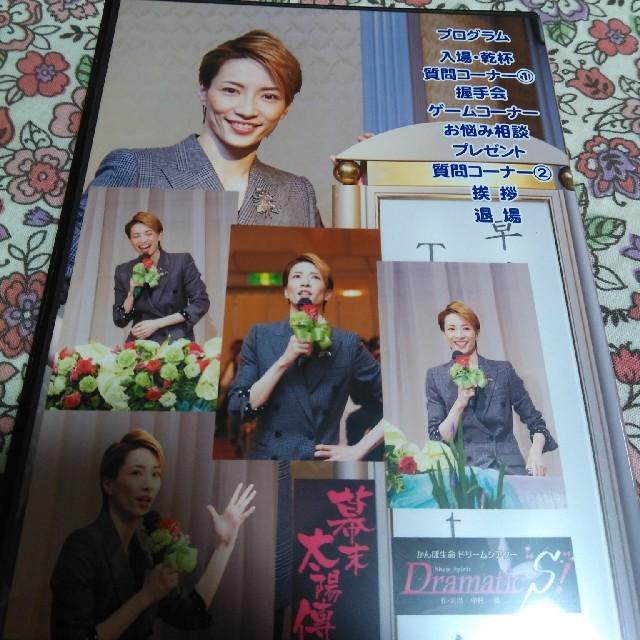 早霧せいな お茶会 幕末太陽傳 宝塚 DVD エンタメ/ホビーのDVD/ブルーレイ(その他)の商品写真