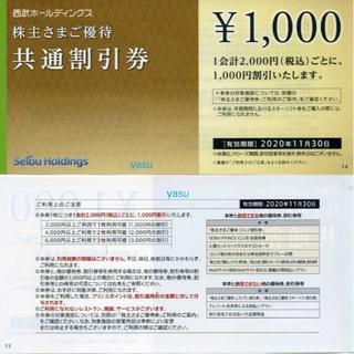 西武HD 株主優待券 共通割引券1000円券10枚 10000円分f