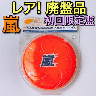 嵐 - 嵐 SUNRISE日本 初回限定盤 CD 美品! 大野智 櫻井翔 相葉雅紀 廃盤