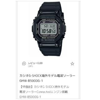 ジーショック(G-SHOCK)のGMW-B5000G 未使用 CASIO (腕時計(デジタル))