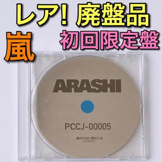 嵐 - 嵐 君のために僕がいる 初回限定盤 CD 美品! 大野智 櫻井翔 相葉雅紀 廃盤