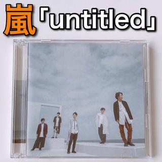 嵐 - 嵐 untitled 通常盤 美品! CD アルバム 大野智 櫻井翔 相葉雅紀