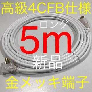 長尺5m  テレビ線【地デジ、BS等に!分波器,分配器接続にも】アンテナケーブル