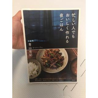 【美品】忙しい人でもおいしく作れる夜ごはん 青山有紀(料理/グルメ)