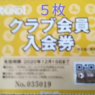 ラウンドワン株主優待券入会券(ボウリング場)