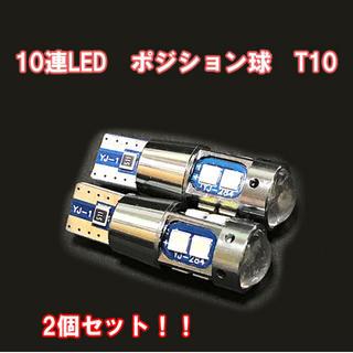 お得価格!2個セット!T10 プロジェクター搭載 10連LED ポジション球