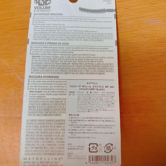 MAYBELLINE(メイベリン)のメイベリン フォルシーズ ボリュームマスカラ ベリーブラック 2本セット コスメ/美容のベースメイク/化粧品(マスカラ)の商品写真