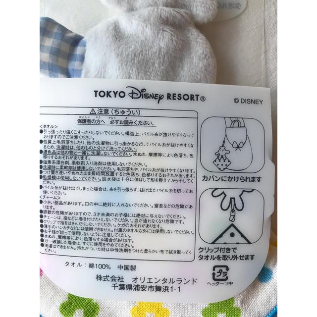 Disney(ディズニー)のディズニーお土産✩︎⡱クリップ付きハンドタオル エンタメ/ホビーのおもちゃ/ぬいぐるみ(キャラクターグッズ)の商品写真