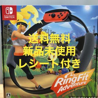 ニンテンドウ(任天堂)のリングフィット アドベンチャー Switch レシート付き(家庭用ゲームソフト)