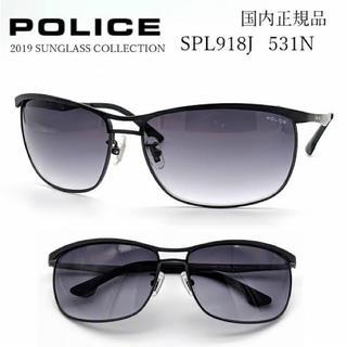 ポリス(POLICE)の【新品】SPL918J 531N POLICEサングラスUVカット(サングラス/メガネ)
