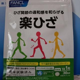 FANCL - 楽ひざ