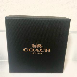 コーチ(COACH)のコーチ❁ジュエリーボックス アクセサリー 空箱 コスメ プレゼント coach(小物入れ)