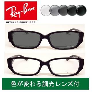 レイバン(Ray-Ban)の新品正規品 レイバン RX5250 調光レンズ【クリア⇔グレー】付 嵐 大野(サングラス/メガネ)
