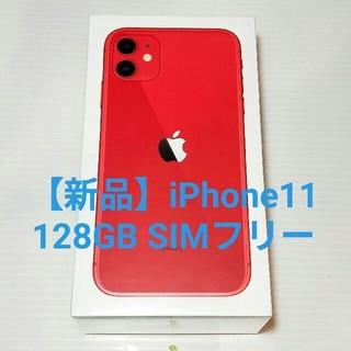iPhone - 【新品・未開封】 iPhone11 128 GB RED SIMフリー