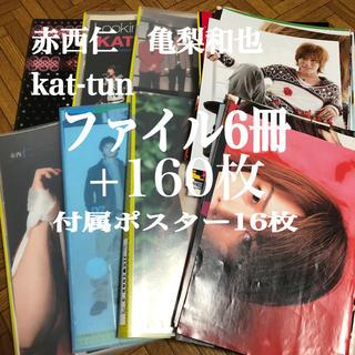 カトゥーン(KAT-TUN)のkat-tun  赤西仁 亀梨和也 切り抜き ファイル(アイドルグッズ)