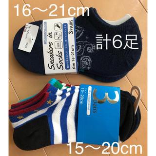 スニーカー  ソックス ショート 男の子 15〜20cm 16〜21cm セット