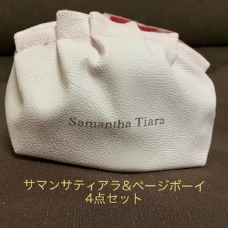 サマンサティアラ(Samantha Tiara)のサマンサティアラのコスメポーチ メイクポーチ ページボーイピアス 髪飾り(ポーチ)