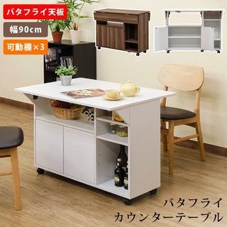 バタフライカウンターテーブル 90幅 ウォールナット ダイニングテーブル(バーテーブル/カウンターテーブル)