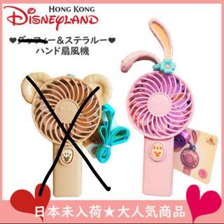ディズニー(Disney)のステラルー ハンド扇風機(扇風機)
