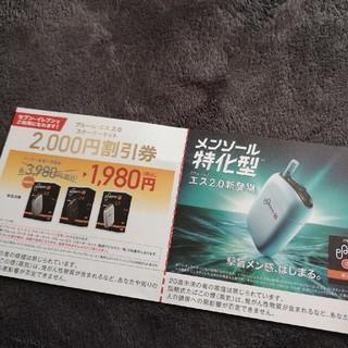 プルームテック(PloomTECH)のプルーム・エス2.0スターターキット2000円割引券(ショッピング)