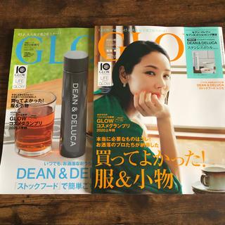 宝島社 - GLOW 8月号 雑誌のみ 2冊セット グロー