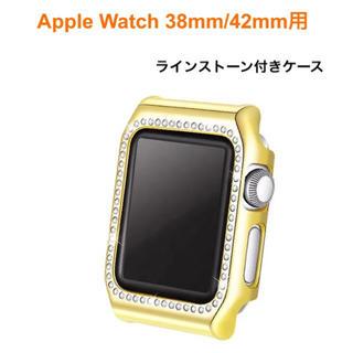 アップルウォッチ ケース ラインストーン付きカバー(腕時計(デジタル))