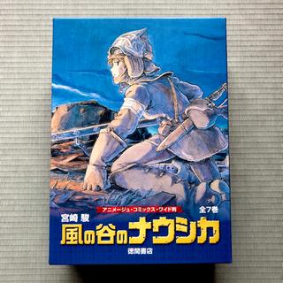 風の谷のナウシカ 全巻 ワイド版