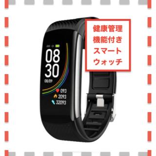 スマートウォッチ 健康管理 黒 多機能 ブラック スマートブレスレット(腕時計(デジタル))