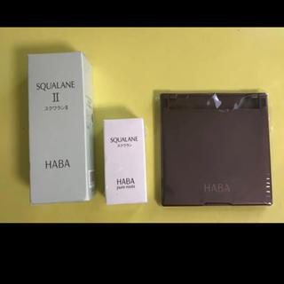 ハーバー(HABA)のハーバー60ミリ 15ミリ ミラー 3点(美容液)