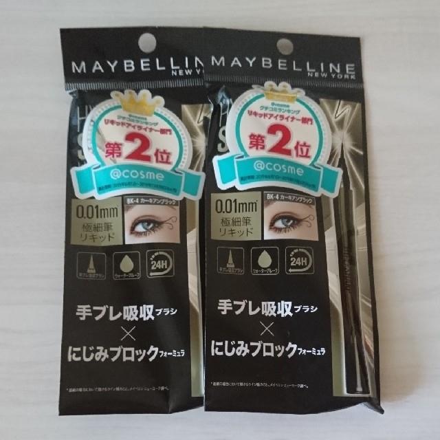 MAYBELLINE(メイベリン)のメイベリン ハイパーシャープライナー R 2本セット コスメ/美容のベースメイク/化粧品(アイライナー)の商品写真