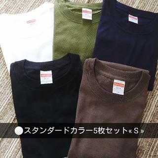 GU - ⑴スタンダードカラー Tシャツ S 5色セット 無地 メンズ 新品 カーキ 白黒