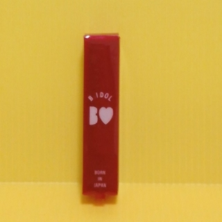 NMB48 - 新品 B IDOL つやぷるリップ 06 きまぐれBROWN アカリップ